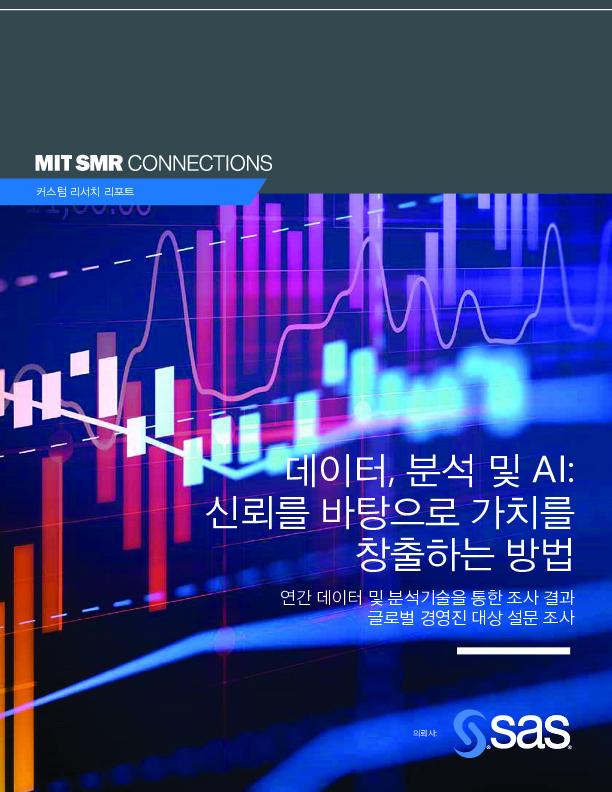 데이터, 분석 및 AI: 신뢰를 바탕으로 가치를 창출하는 방법 - MIT SMR 조사결과