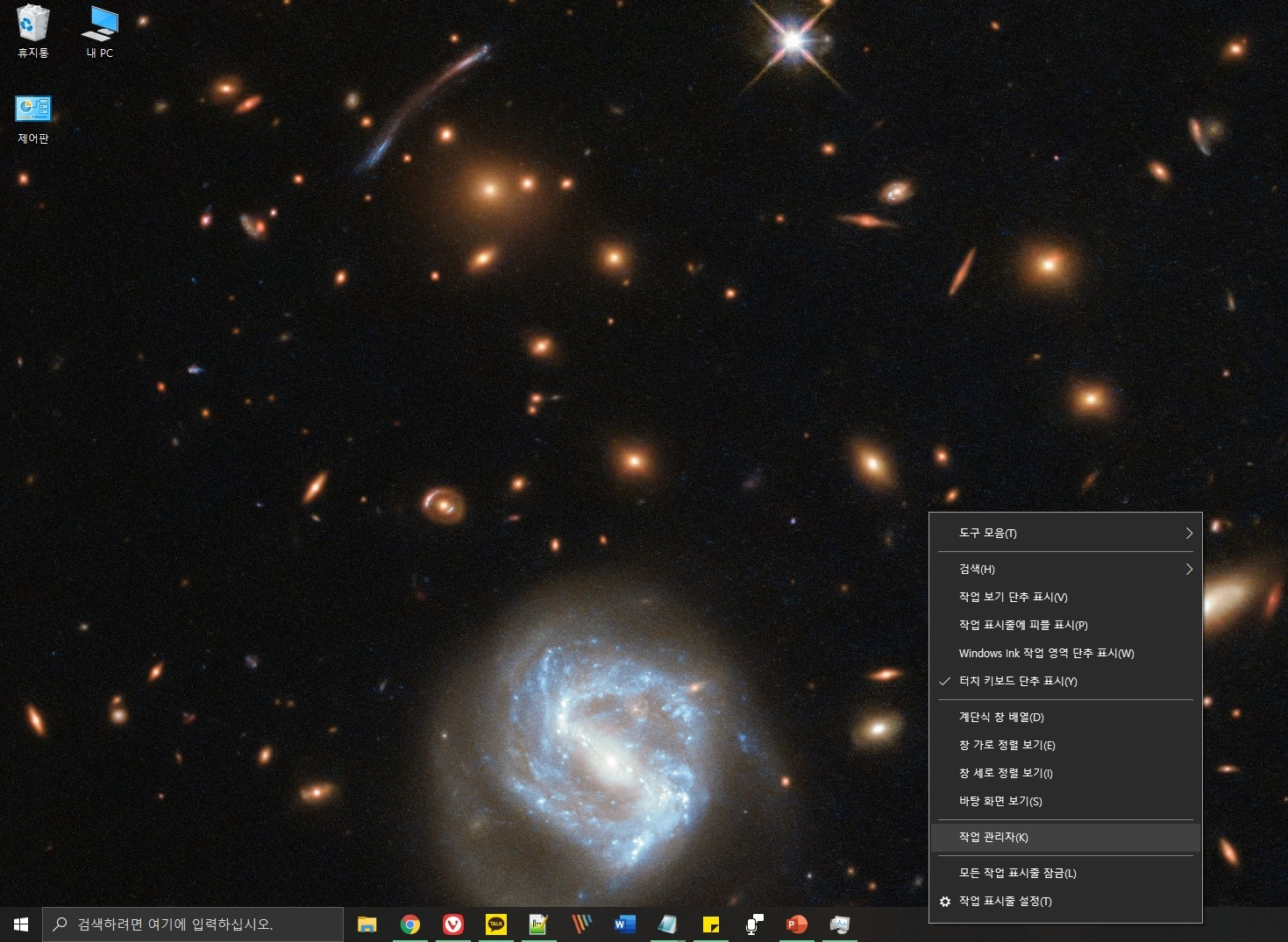 How To : 윈도우 10 시작 프로그램 제거하는 방법