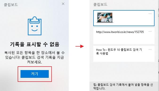 How To : 윈도우 10 클립보드 검색 기록 사용법