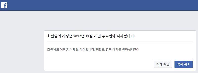 페이스북 계정이 진짜 삭제되는 것은 14일 후다.