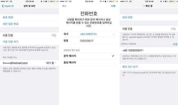 설정 앱의 암호 및 보안이나 아이클라우드 메뉴에서 이중인증을 활성화할 수 있다.