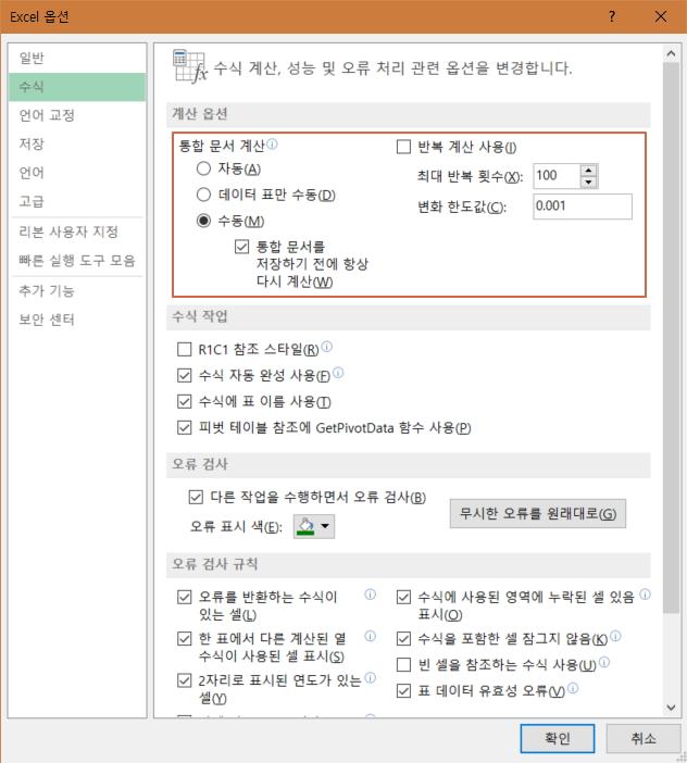 자동 통합 문서 계산(Automatic Workbook Calculation) 옵션을 끄면 스프레드시트가 빨라진다.