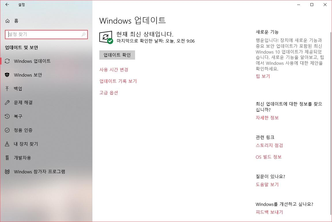 윈도우 업데이트 메인 페이지. '업데이트 확인'을 누르면 가능한 업데이트가 있는지 확인해준다.
